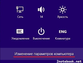 Открытие параметров ПК в Windows 8