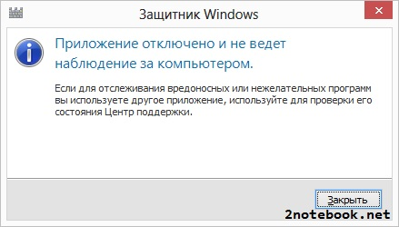 Как включить Windows Defender (Защитник)?