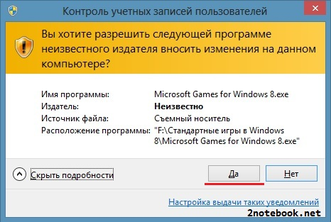win8-game1