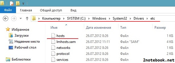win8hosts