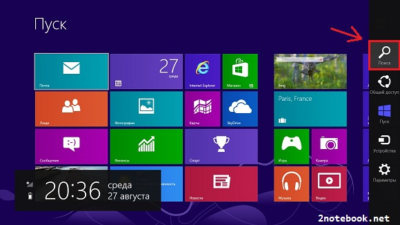 win8pusksearch