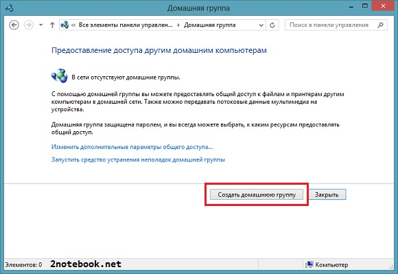 DLNA сервер Windows 8