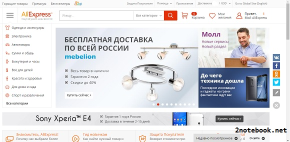 aliexpress-mainpage