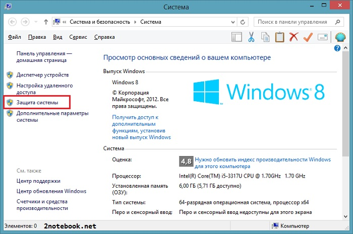 system-protect-win8