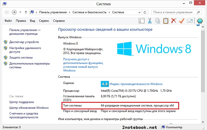 system-win8